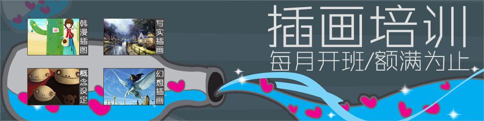 商业美术插画班-商业插画培训,韩国插画培训班,手绘