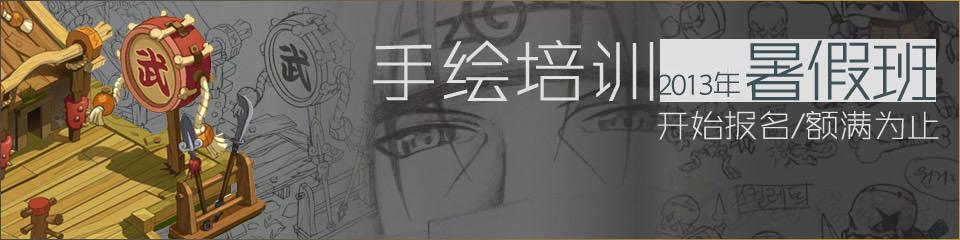 二维动漫手绘暑假班-手绘培训暑假班,南京手绘漫画班